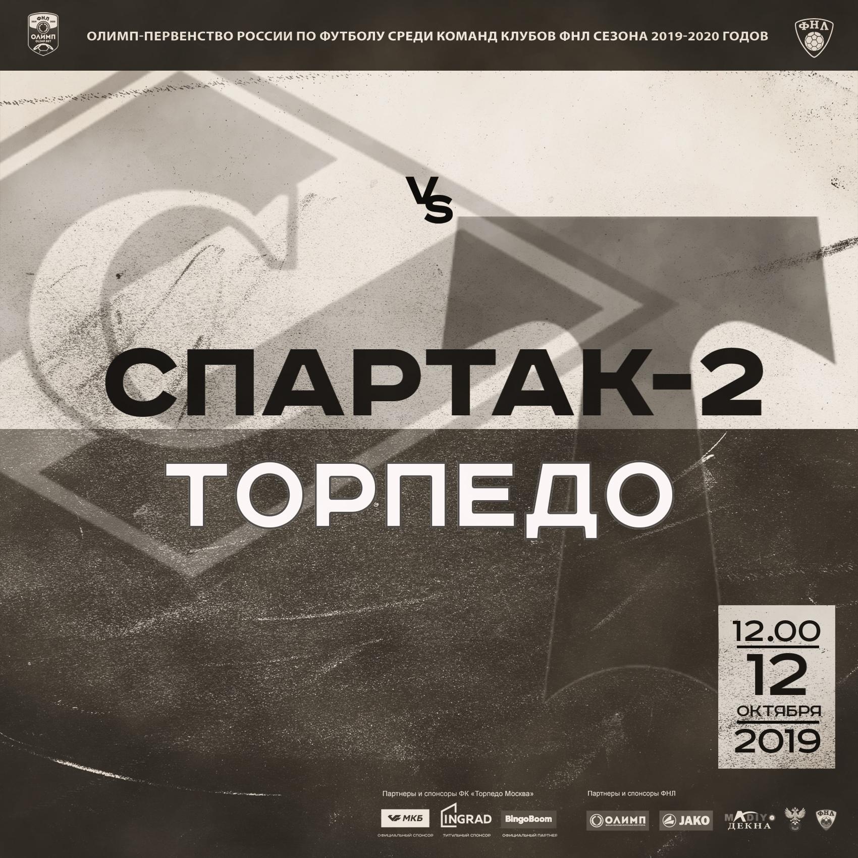 Спартак-2 (Москва) - Торпедо (Москва) 2:3. Нажмите, чтобы посмотреть истинный размер рисунка