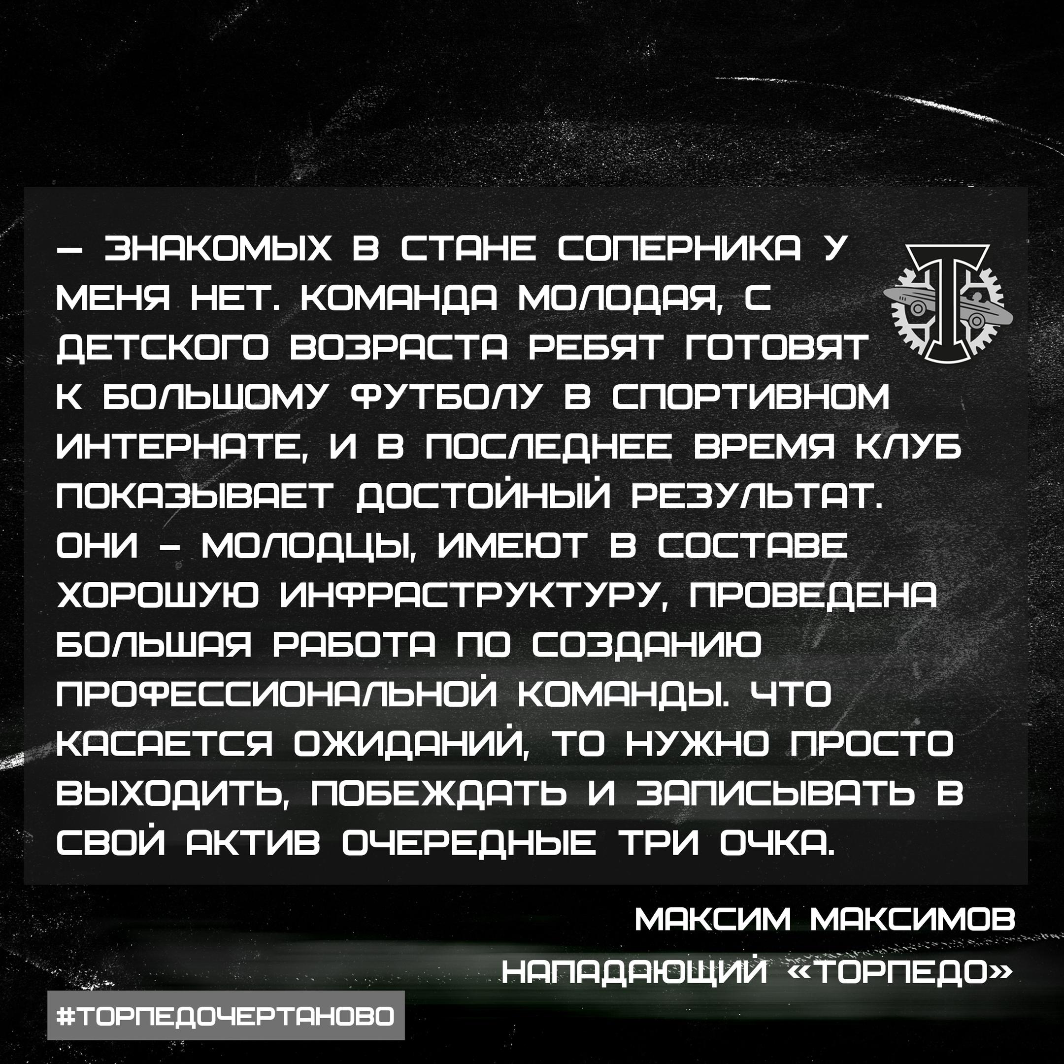 Торпедо (Москва) - Чертаново (Москва) 0:1. Нажмите, чтобы посмотреть истинный размер рисунка
