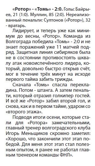 Ротор-Волгоград (Волгоград) - Томь (Томск) 2:0