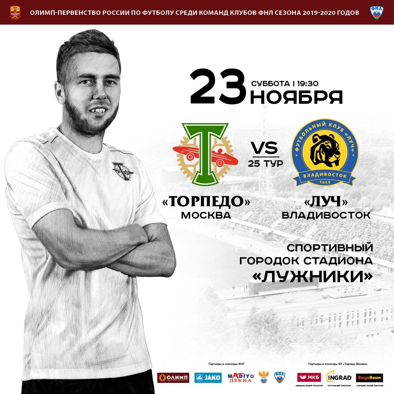 Торпедо (Москва) - Луч (Владивосток) 0:2. Нажмите, чтобы посмотреть истинный размер рисунка