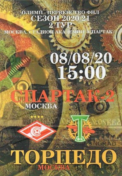 Спартак-2 (Москва) - Торпедо (Москва) 1:1