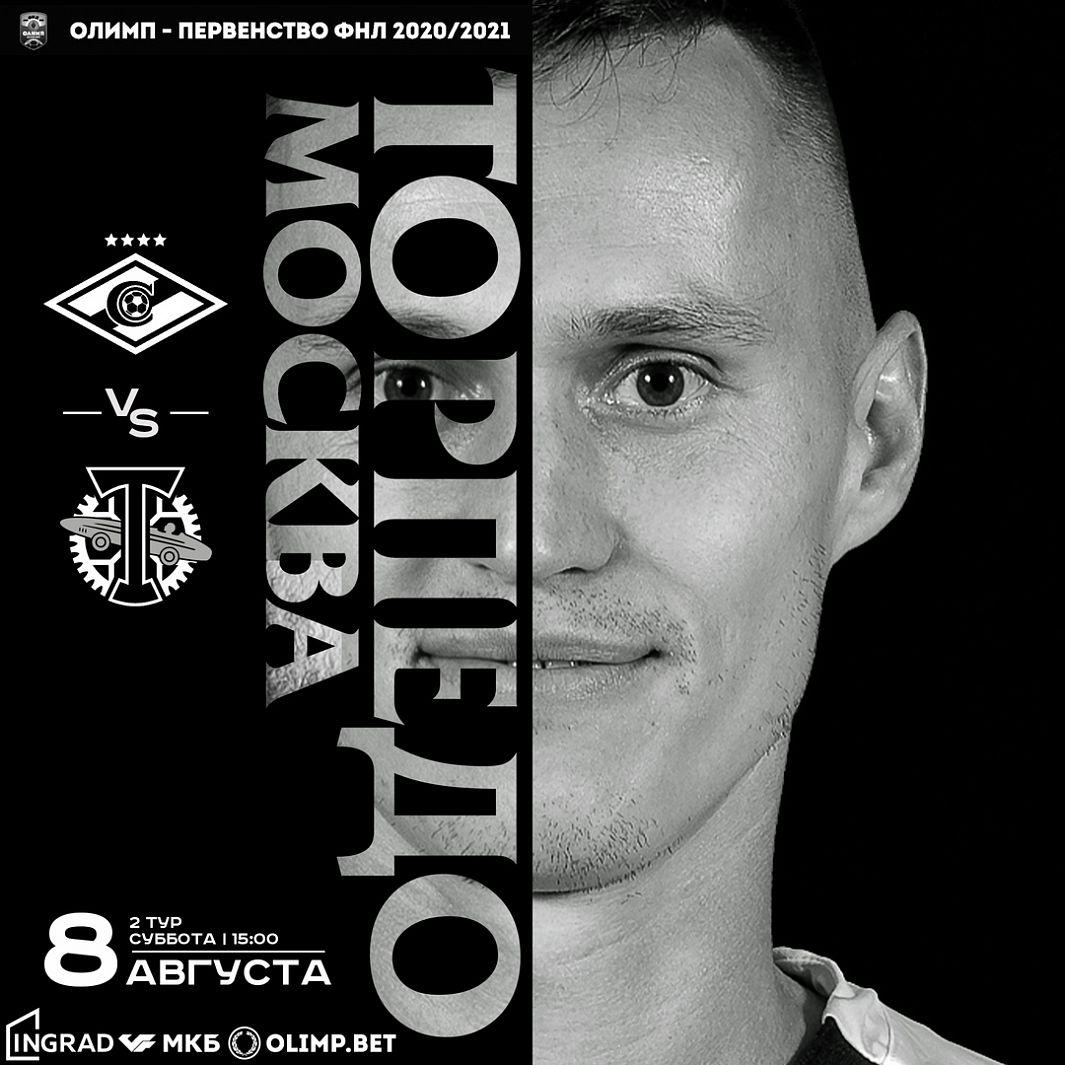 Спартак-2 (Москва) - Торпедо (Москва) 1:1. Нажмите, чтобы посмотреть истинный размер рисунка