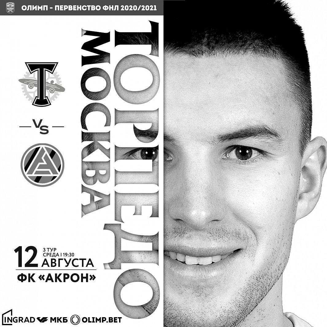 Торпедо (Москва) - Акрон (Тольятти) 1:1. Нажмите, чтобы посмотреть истинный размер рисунка