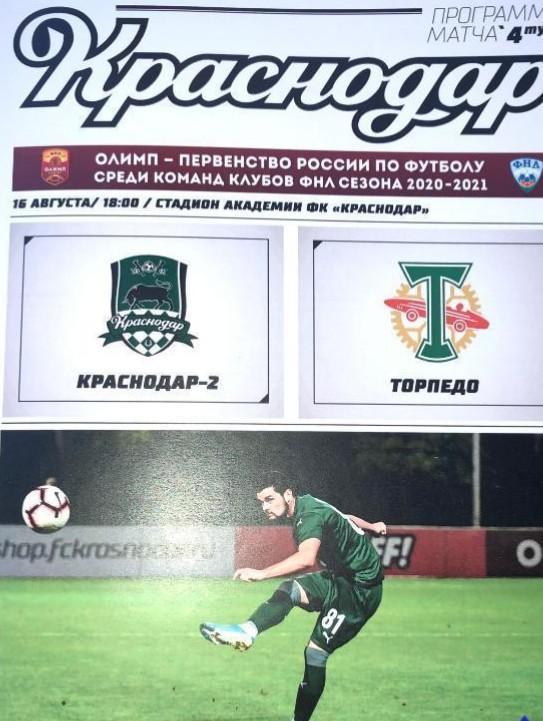 Краснодар-2 (Краснодар) - Торпедо (Москва) 0:3