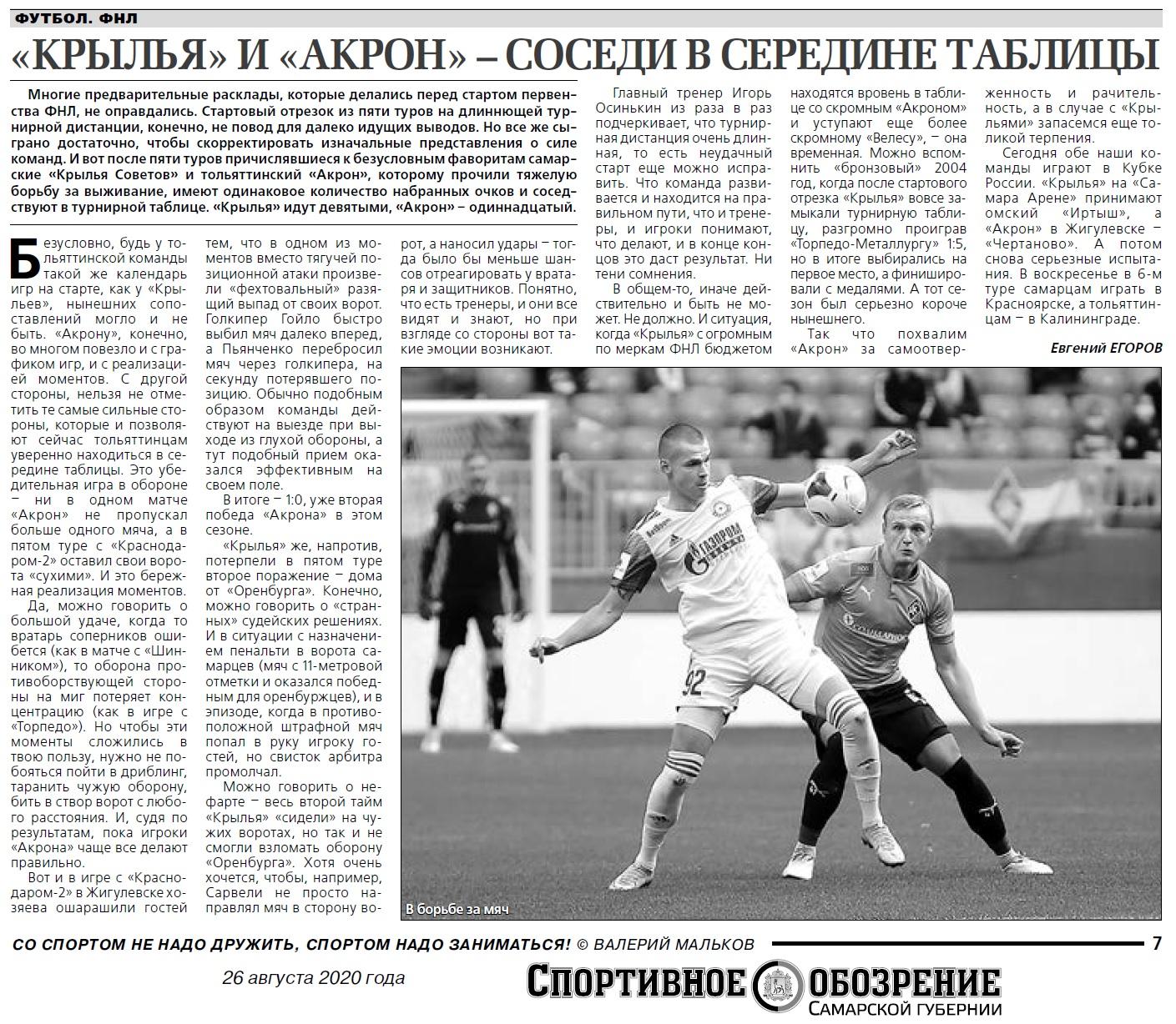 Акрон (Тольятти) - Краснодар-2 (Краснодар) 1:0. Нажмите, чтобы посмотреть истинный размер рисунка