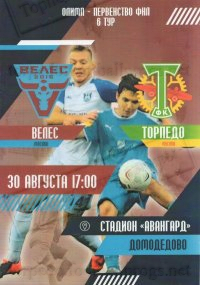 Велес (Москва) - Торпедо (Москва) 0:5