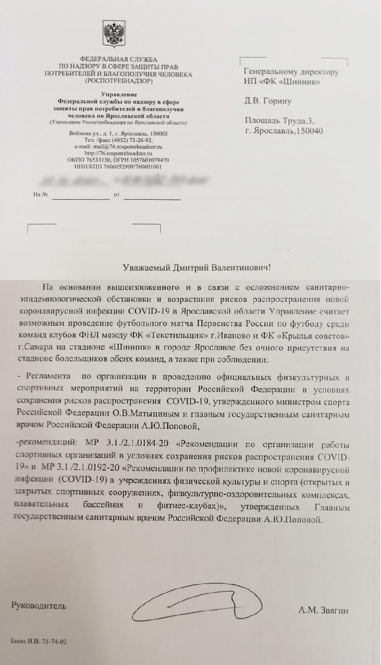 Текстильщик (Иваново) - Крылья Советов (Самара) 0:3