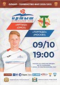 Иртыш (Омск) - Торпедо (Москва) 0:2