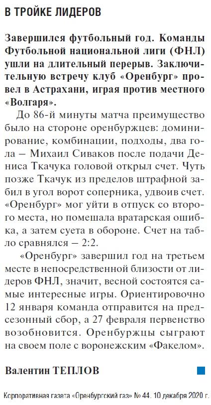 Волгарь (Астрахань) - Оренбург (Оренбург) 2:2