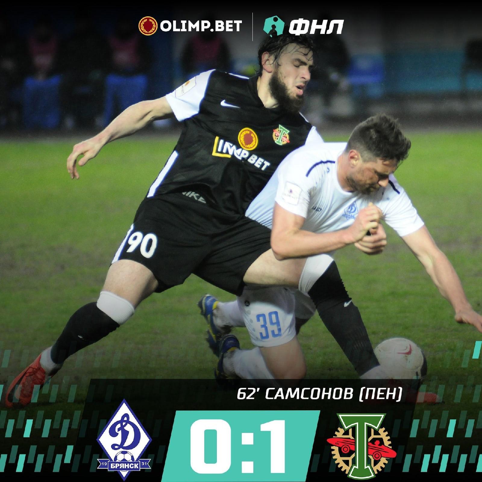 Динамо (Брянск) - Торпедо (Москва) 0:1. Нажмите, чтобы посмотреть истинный размер рисунка