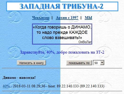 Возрождение гостевой ЗТ-2