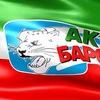 Ак Барс - Динамо 5:2