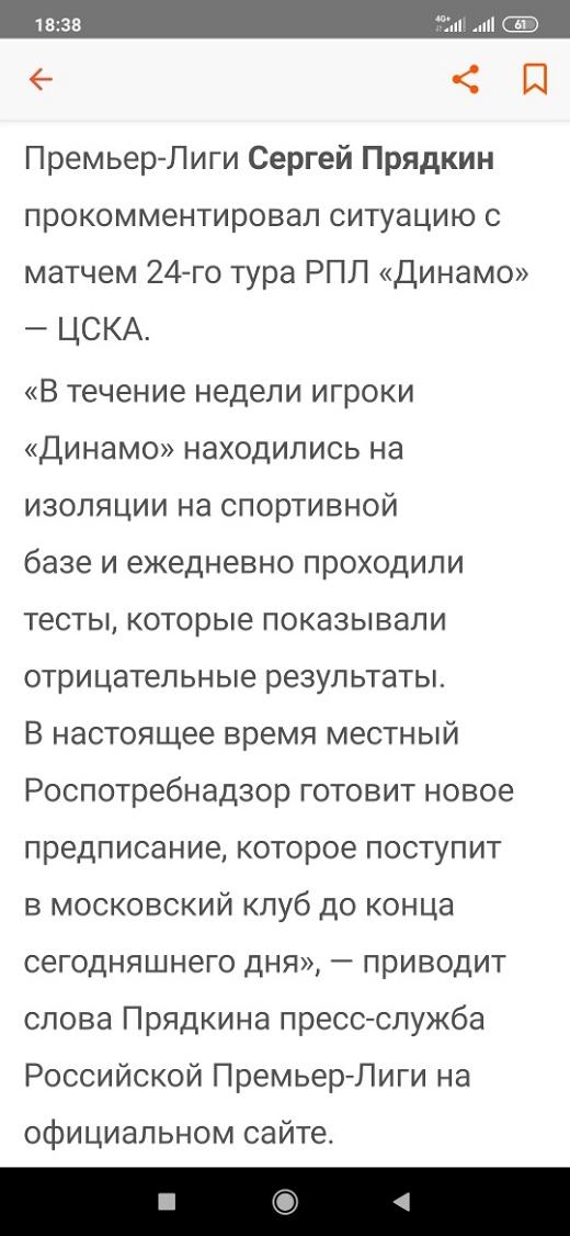 «Динамо» возможно сыграет основой