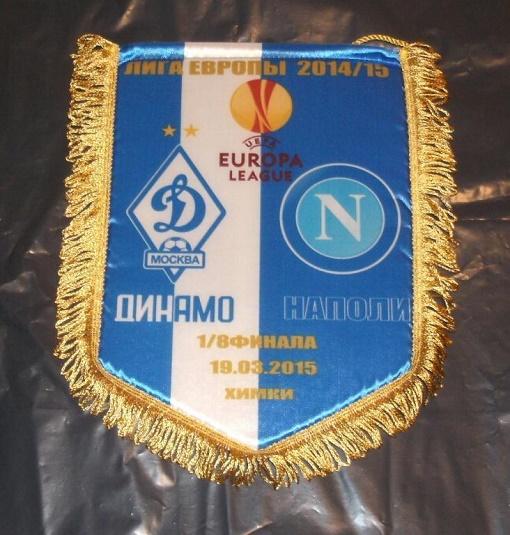 Последний матч «Динамо» в еврокубках