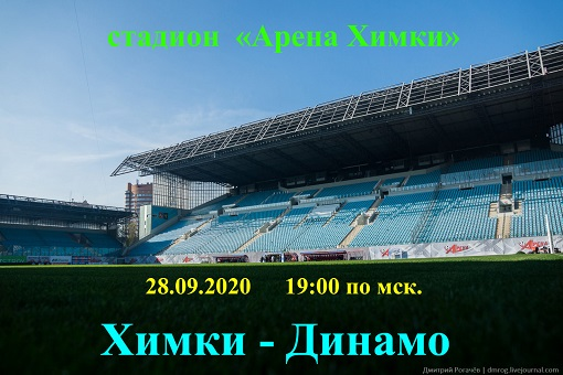 Слили. Химки - Динамо 1:0