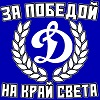 Динамо-2 вместо Динамо мол.