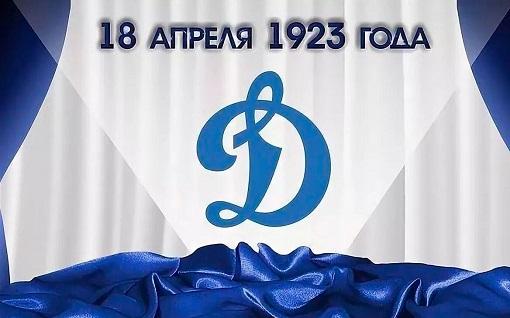 Динамо, с Днём Рождения!