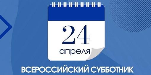24 апреля - Ленинский субботник