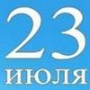 Матчи Динамо 23 июля