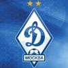 Отличный старт Динамо Москва