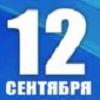Динамо - 12 сентября