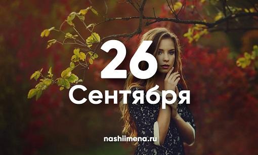 Динамо 26 сентября