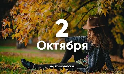 Динамо 2 октября