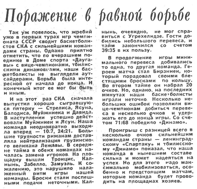 СКА  (Рига) - Динамо  (Тбилиси) 68-71