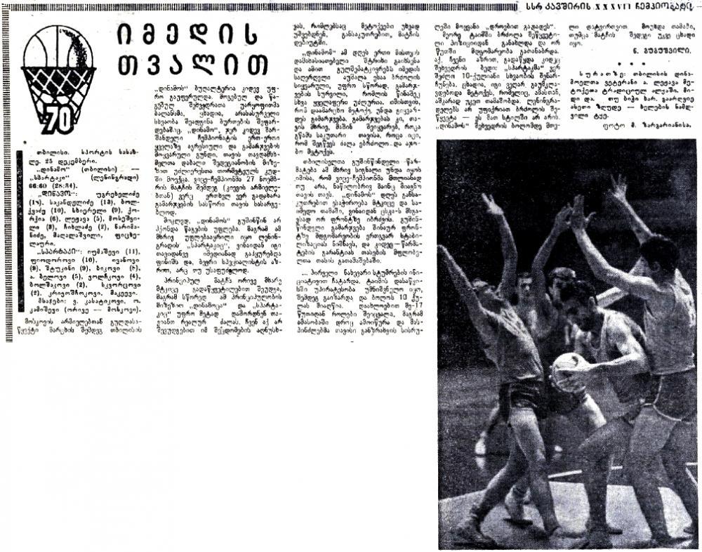 Динамо  (Тбилиси) - Спартак  (Ленинград) 66-60. Нажмите, чтобы посмотреть истинный размер рисунка
