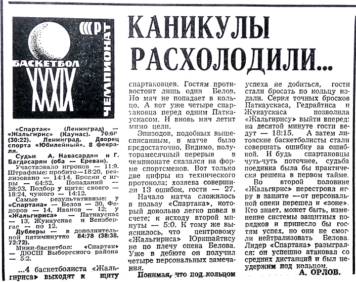 Спартак  (Ленинград) - Жальгирис  (Каунас) 70-60