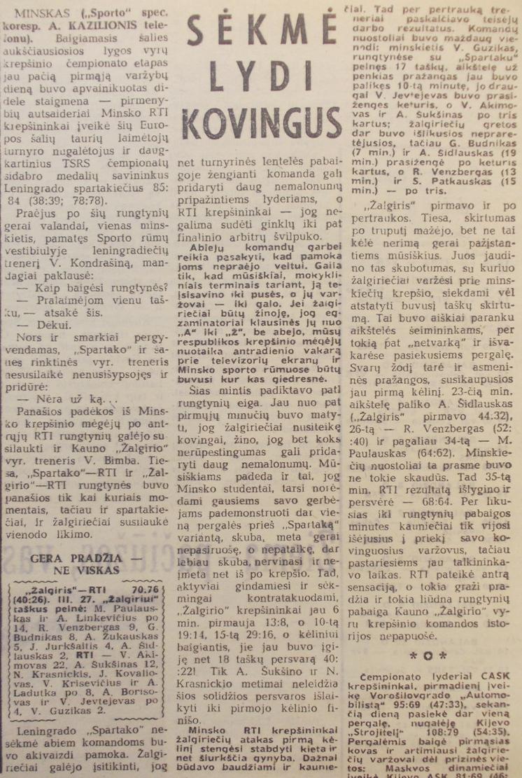 РТИ  (Минск) - Жальгирис  (Каунас) 76-70