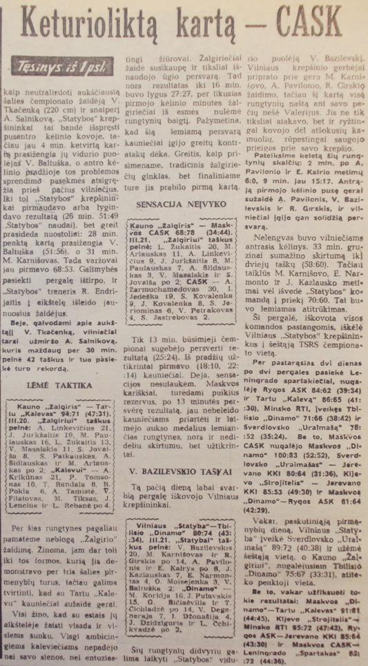 ЦСКА  (Москва) - Жальгирис  (Каунас) 78-68
