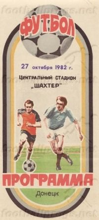 Шахтёр (Донецк) - Спартак (Москва) 2:2