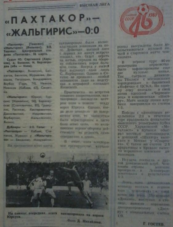 Пахтакор (Ташкент) - Жальгирис (Вильнюс) 0:0