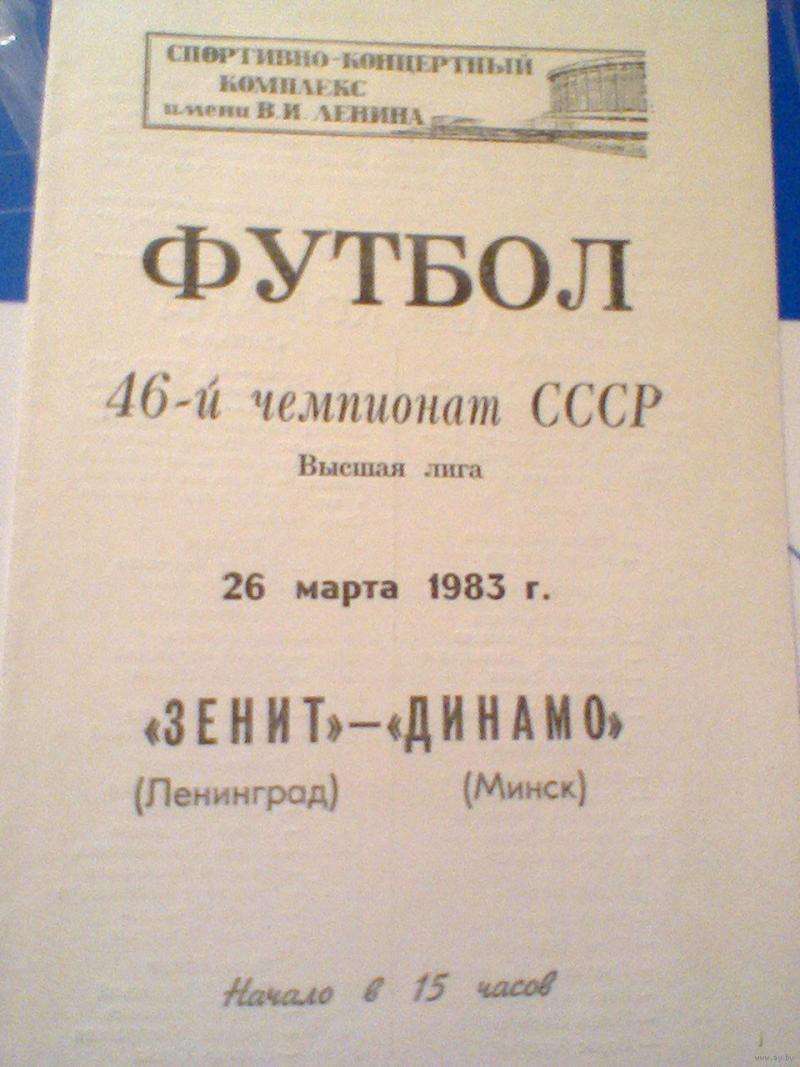 Зенит (Ленинград) - Динамо (Минск) 3:1. Нажмите, чтобы посмотреть истинный размер рисунка