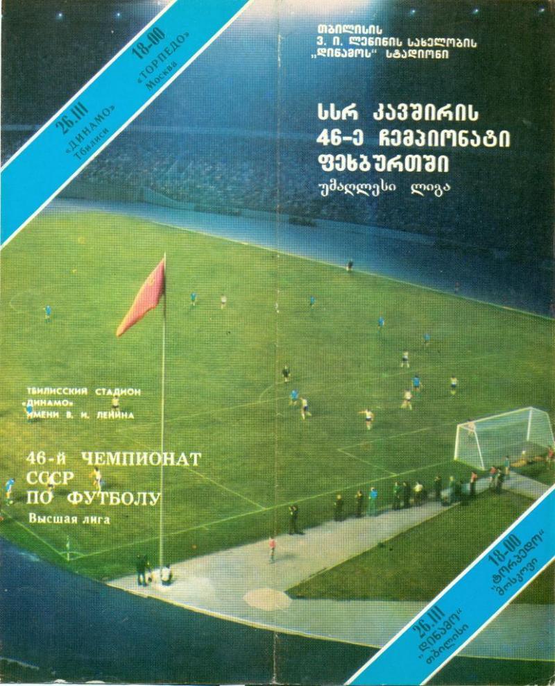 Динамо (Тбилиси) - Торпедо (Москва) 0:0. Нажмите, чтобы посмотреть истинный размер рисунка