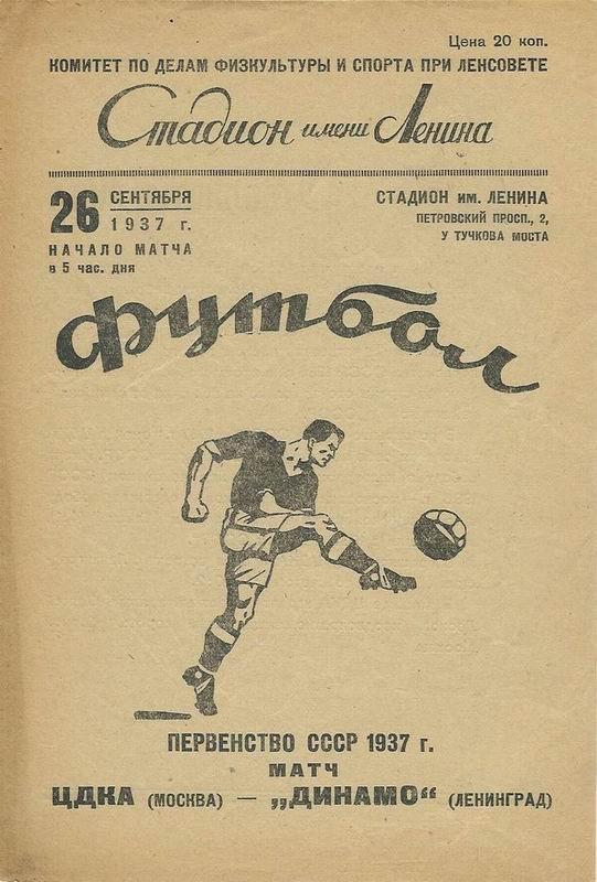 Динамо (Ленинград) - ЦДКА (Москва) 2:3