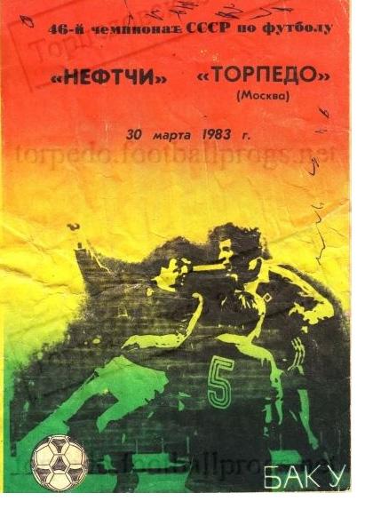 Нефтчи (Баку) - Торпедо (Москва) 0:1