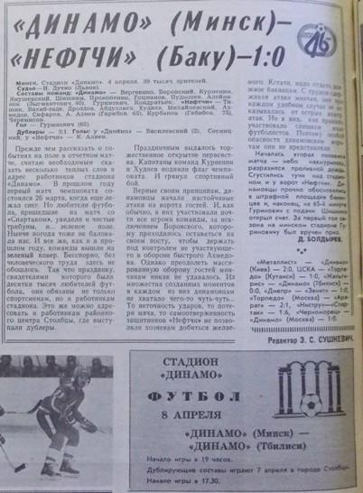 Динамо (Минск) - Нефтчи (Баку) 1:0