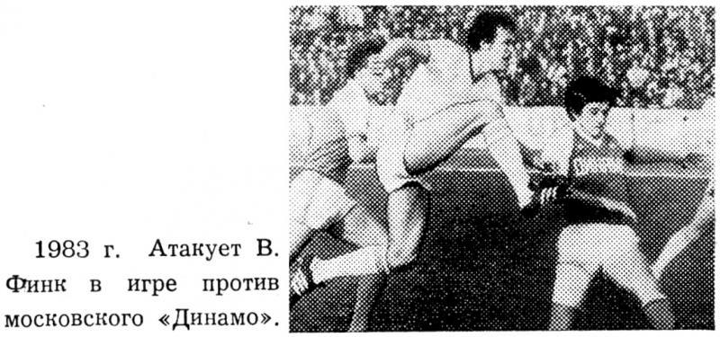 Черноморец (Одесса) - Динамо (Москва) 1:0. Нажмите, чтобы посмотреть истинный размер рисунка