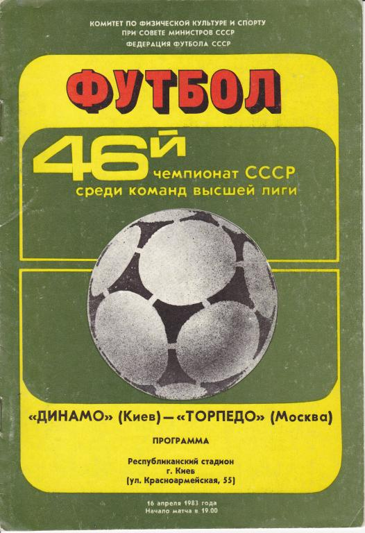 Динамо (Киев) - Торпедо (Москва) 0:1