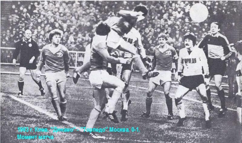 Динамо (Киев) - Торпедо (Москва) 0:1. Нажмите, чтобы посмотреть истинный размер рисунка