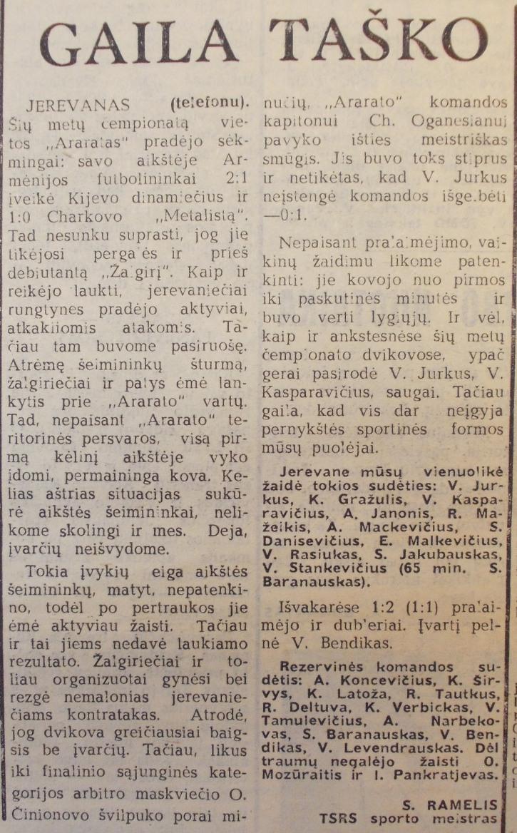 Арарат (Ереван) - Жальгирис (Вильнюс) 1:0