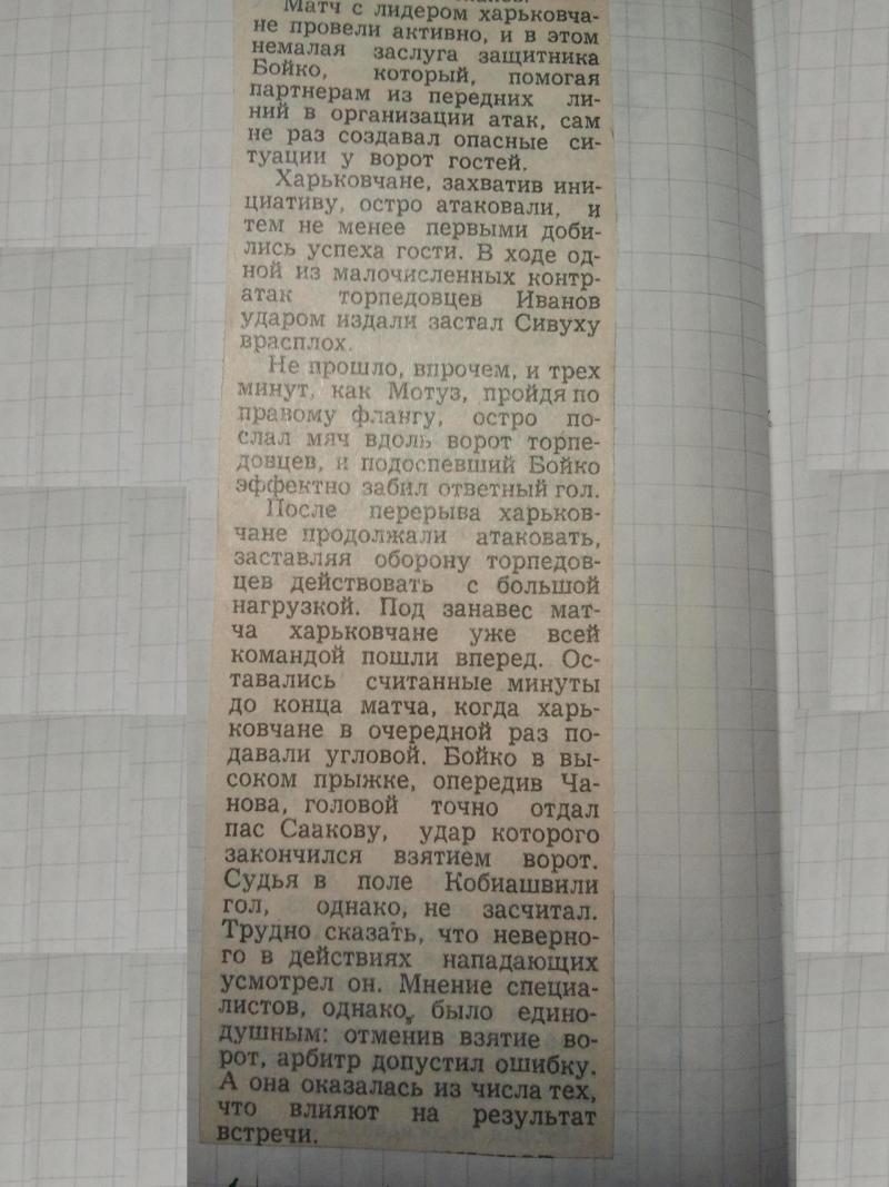 Металлист (Харьков) - Торпедо (Москва) 1:1. Нажмите, чтобы посмотреть истинный размер рисунка