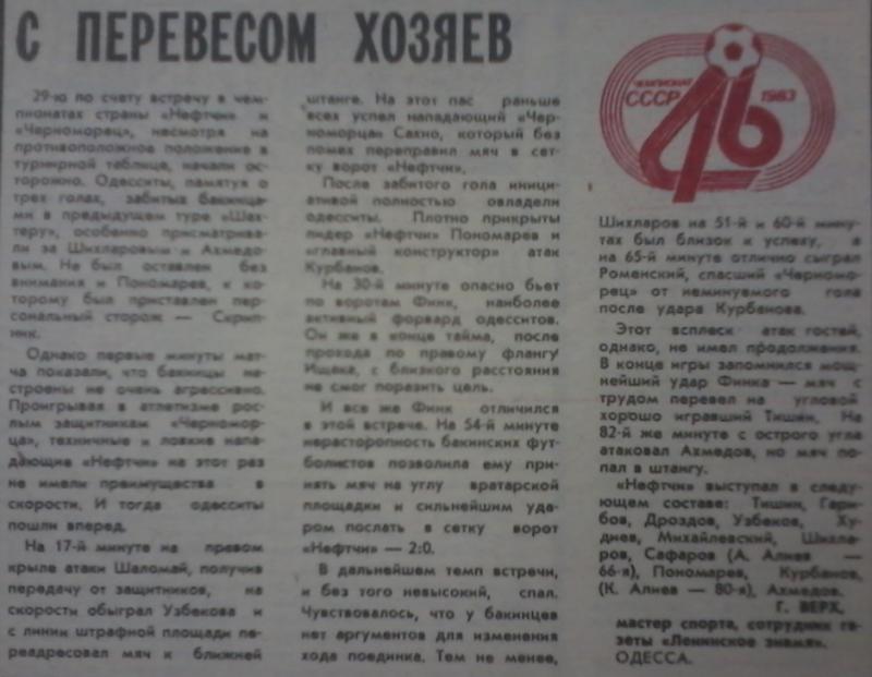 Черноморец (Одесса) - Нефтчи (Баку) 2:0. Нажмите, чтобы посмотреть истинный размер рисунка