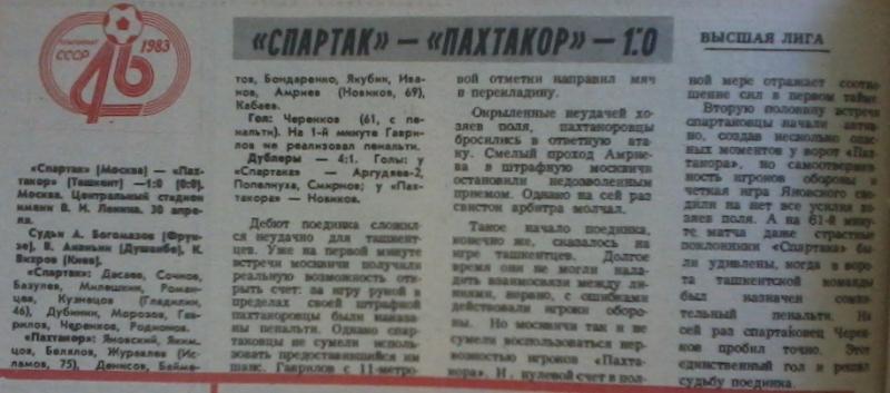 Спартак (Москва) - Пахтакор (Ташкент) 1:0. Нажмите, чтобы посмотреть истинный размер рисунка