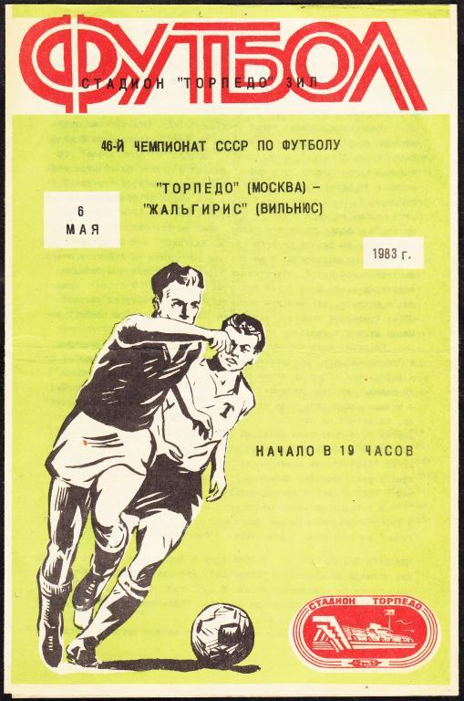 Торпедо (Москва) - Жальгирис (Вильнюс) 1:1