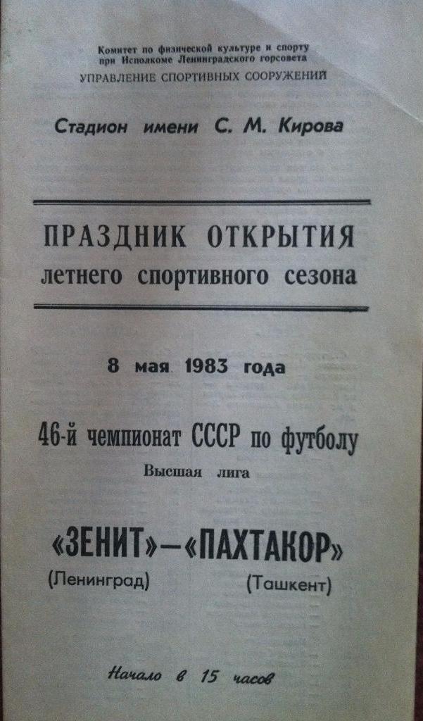 Зенит (Ленинград) - Пахтакор (Ташкент) 0:0
