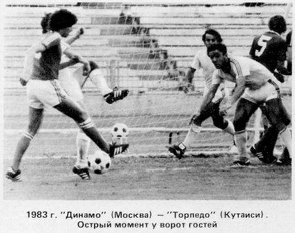 Динамо (Москва) - Торпедо (Кутаиси) 1:1