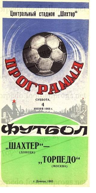 Шахтер (Донецк) - Торпедо (Москва) 1:0